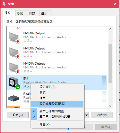 The Ultimate Realtek HD Audio Driver Mod for Windows 10 | Page 32