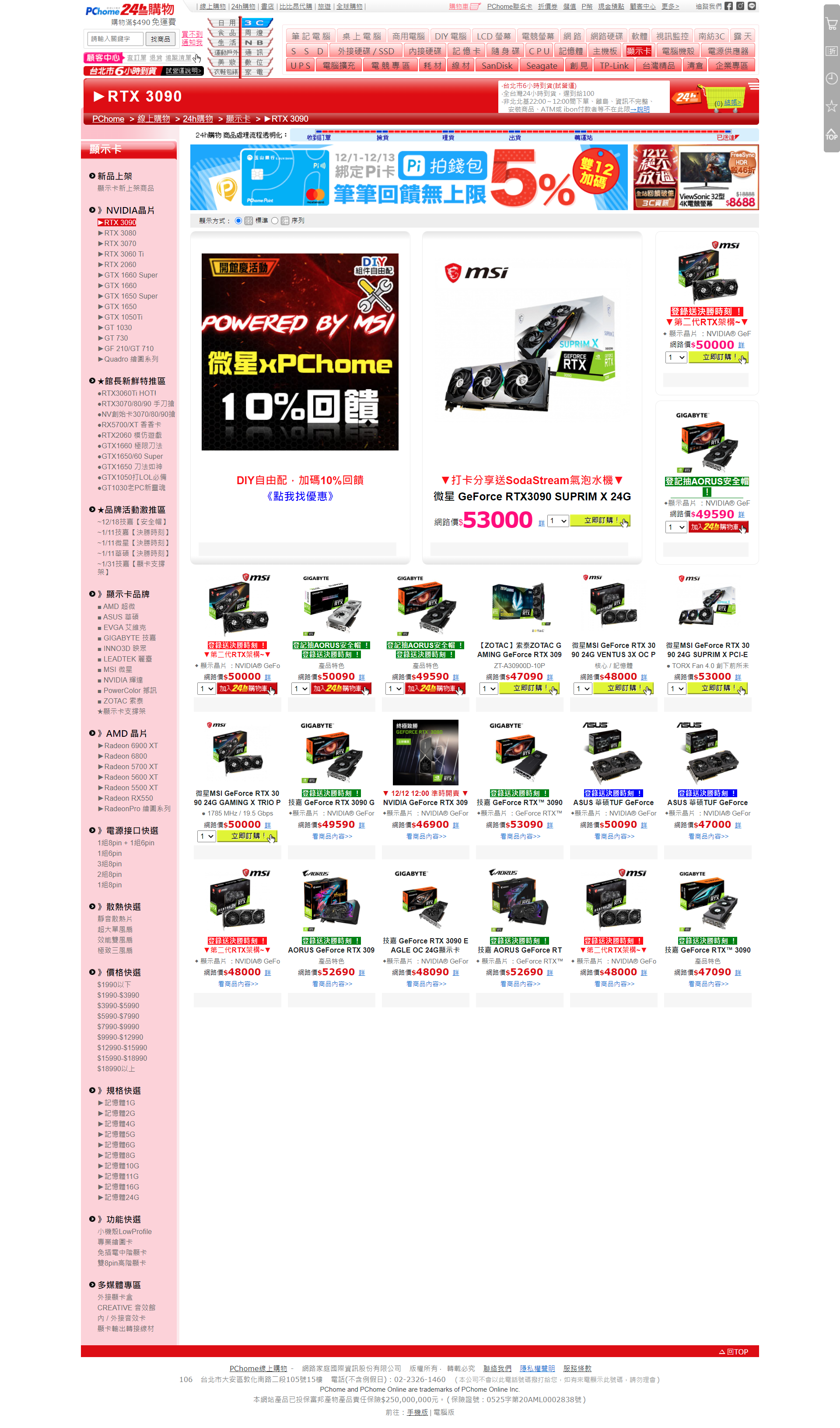 screencapture-24h-pchome-tw-store-DRADHJ-2020-12-10-19_53_28.png
