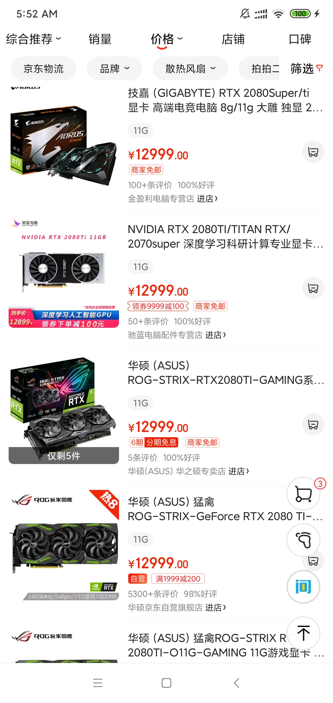 Screenshot_2020-08-18-05-52-39-034_com.jingdong.app.mall.jpg