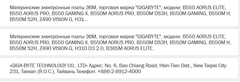 Gigabyte Lists Amd B550 And Intel Z490 Motherboards Techpowerup