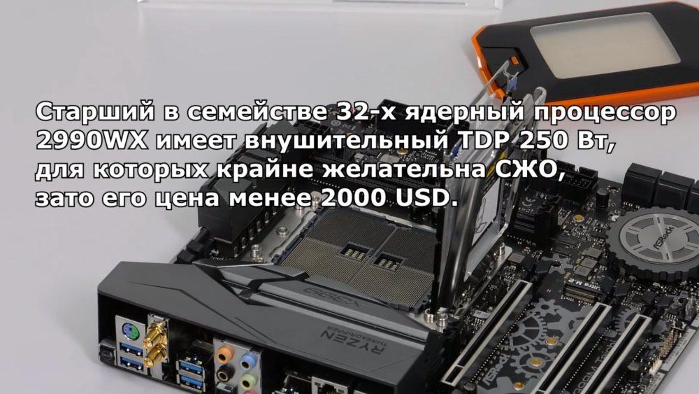 Exposed: AMD Ryzen Threadripper 2990WX, 2950X Get Unboxed | TechPowerUp
