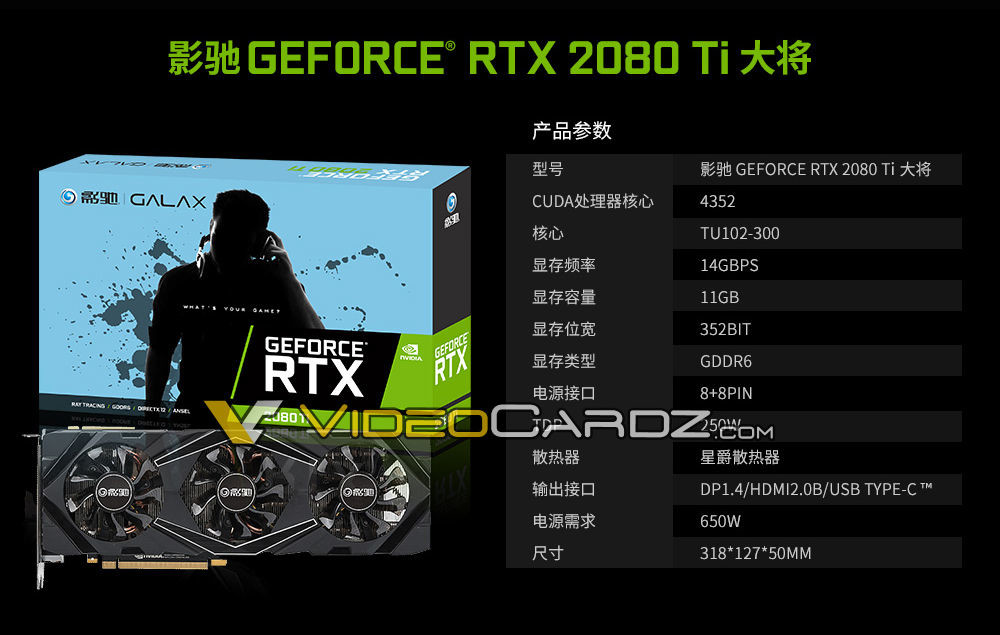 GALAX Confirms Specs of RTX 2080 and RTX 2080 Ti | TechPowerUp