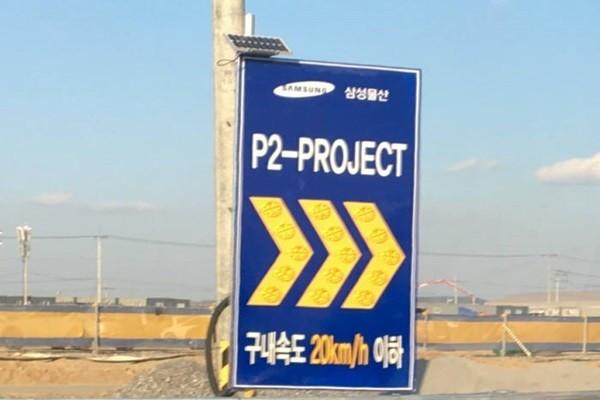 Samsung to Invest $27 7 billion On Second Pyeongtaek