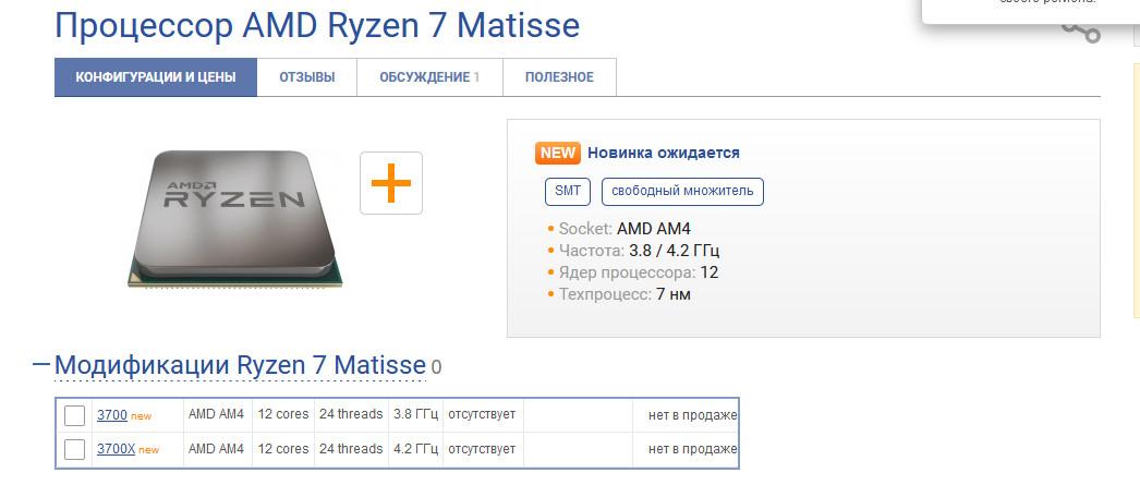 Ryzen 7 3700 y 3700X